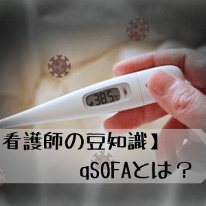 【看護師の豆知識】qSOFAとは?