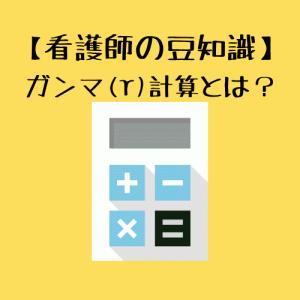 【看護師の豆知識】ガンマ(γ)計算とは?