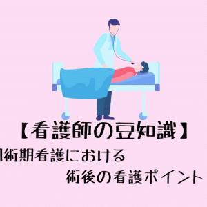 【看護師の豆知識】周術期看護における術後の看護ポイント!