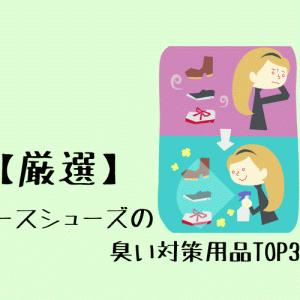 【厳選】ナースシューズの臭い対策用品TOP3!