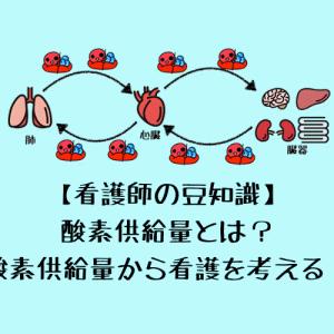 【看護師の豆知識】酸素供給量とは?酸素供給量から看護を考える!