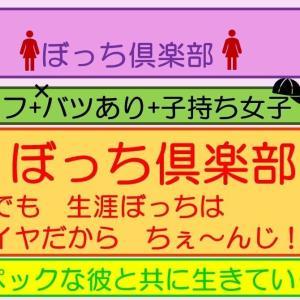 【発足】 ぼっち倶楽部