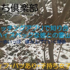#8マッチングアプリで知り合った ハイスペックな彼との雪山登山🏔