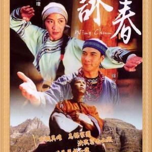 詠春拳への道 詠春拳が主役の映画たち
