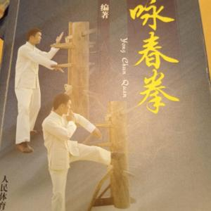 中文教本を読む-黄涛「咏春拳」第二章-詠春拳の技術原理 -第七節 簡潔