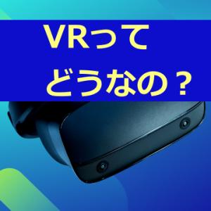 VRってどうなの?