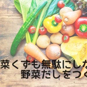 野菜くずも無駄にしない!野菜だし