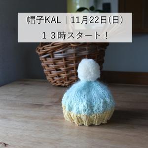 「 帽子KAL 」開催します♪♪