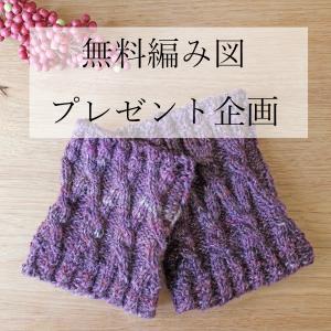 【無料編み図】プレゼント企画♡棒針編み
