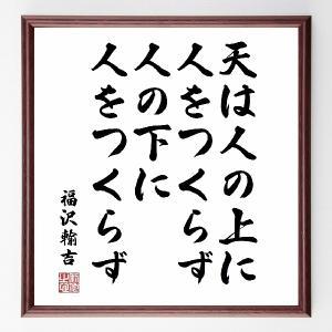 「人の上に人をつくらず」と福澤諭吉先生