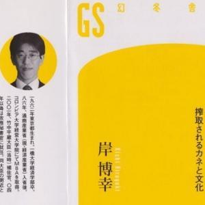 ネット帝国主義が日本(カネと文化)を搾取する