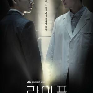 ライフ(韓国ドラマ)、相関図、キャスト・人物紹介、視聴率は?