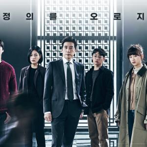 ロースクール(韓国ドラマ)キャスト・登場人物、相関図、放送日、視聴率は?