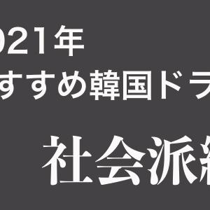 2021年おすすめ韓国ドラマ|社会派ドラマ編