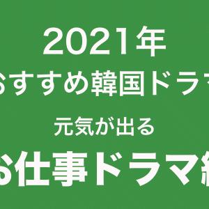 2021年おすすめ韓国ドラマ|元気が出るお仕事ドラマ編