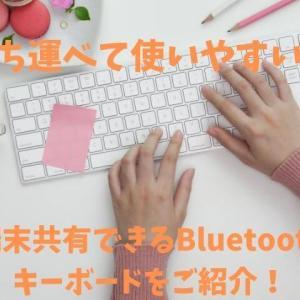 持ち運べて使いやすい端末共有できるBluetoothキーボードをご紹介します!