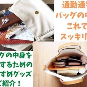 これでスッキリ!通勤通学バッグの中身を整頓するためのおすすめグッズをご紹介!
