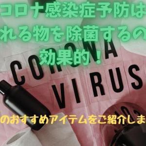 コロナ感染症予防は触れるものを除菌!除菌剤おすすめアイテムをご紹介!