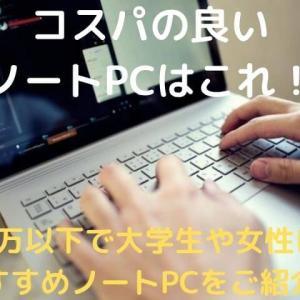 コスパの良いノートPCはこれ!5万以下のおすすめノートPCをご紹介!