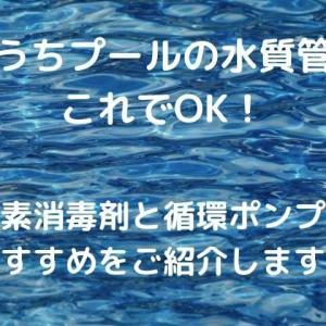 プールの水質管理はこれ!塩素消毒剤と循環ポンプのおすすめをご紹介!