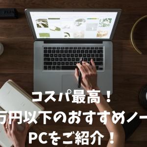 コスパ最高!5万円以下のおすすめノートPCをご紹介!