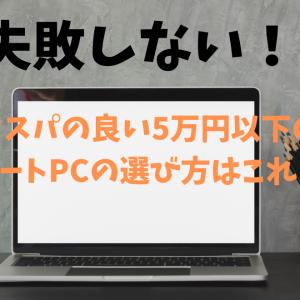 失敗しない!コスパの良い5万円以下のノートPCの選び方はこれ!