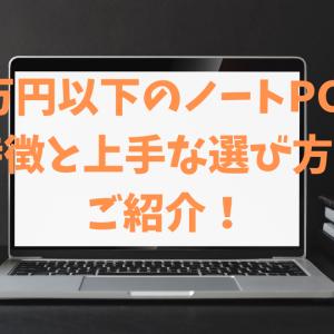 5万円以下のノートPCの特徴と上手な選び方をご紹介!