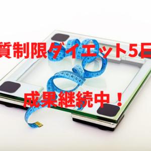 糖質制限ダイエット5日目・・成果継続中!