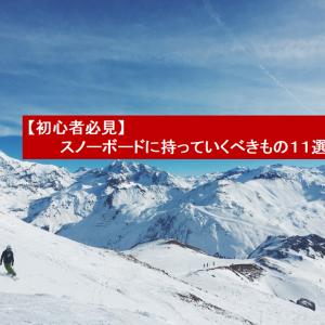 【初心者必見】スノーボードに持っていくべきもの11選!!