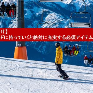 【経験者向け】スノーボードに持っていくと絶対に充実する必須アイテム5選!