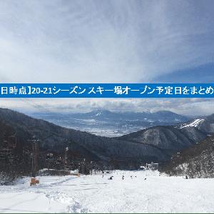 【10月18日時点】20-21 スキー場オープン予定日まとめました!