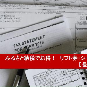 ふるさと納税でお得! リフト券・シーズン券【長野県編】