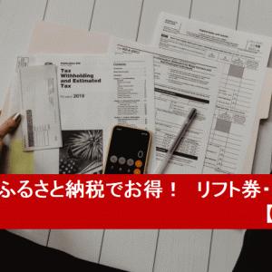 ふるさと納税でお得! リフト券・シーズン券【北海道編】