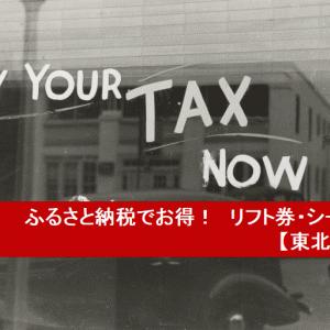 ふるさと納税でお得! リフト券・シーズン券【東北地方編】