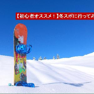 【初心者オススメ!】冬スポに行ってみよう!