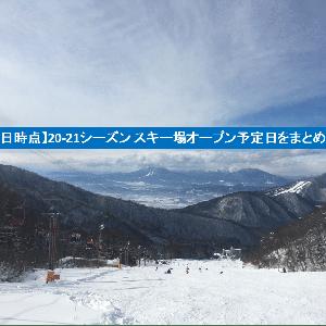 【10月26日時点】20-21 スキー場オープン予定日まとめました!