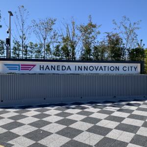 【2020年10月】羽田イノベーションシティのイマをレビューします!!
