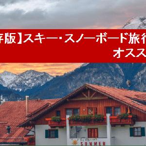 【保存版】スキー・スノーボード旅行のオススメ宿13選!!