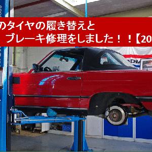 車のタイヤの履き替えとブレーキ修理をしました!!【2020年11月】