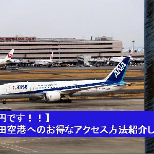 【0円です!!】羽田空港へのお得なアクセス方法紹介します!!