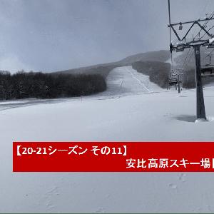 【20-21シーズン その11】安比高原スキー場【1/10 岩手トリップ】