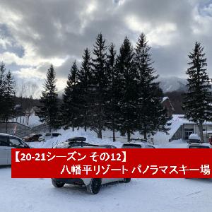 【20-21シーズン その12】八幡平リゾート パノラマスキー場【1/11 岩手トリップ】