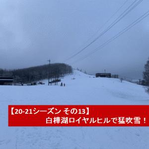 【20-21シーズン その13】白樺湖ロイヤルヒルで猛吹雪!【1/16】