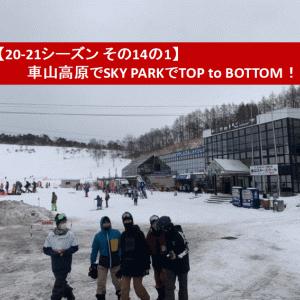 【20-21シーズン その14の1】車山高原SKY PARKでTOP to BOTTOM!【1/17】