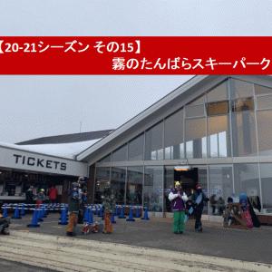 【20-21シーズン その15】霧のたんばらスキーパーク【1/23】
