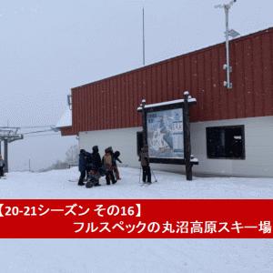 【20-21シーズン その16】フルスペックの丸沼高原スキー場【1/24】
