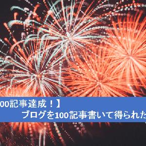 100記事達成!!ブログを100記事書いて得られたもの5選!