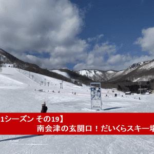 【20-21シーズン その18】南会津の玄関口!だいくらスキー場【2/6】