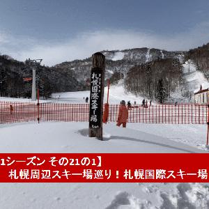 【20-21シーズン その21の1】札幌周辺スキー場巡り!札幌国際スキー場【2/22】