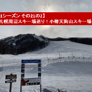 【20-21シーズン その21の2】札幌周辺スキー場巡り!小樽天狗山スキー場【2/22】